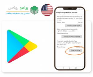 تحويل متجر جوجل بلاي الي امريكي