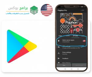 American Google Play